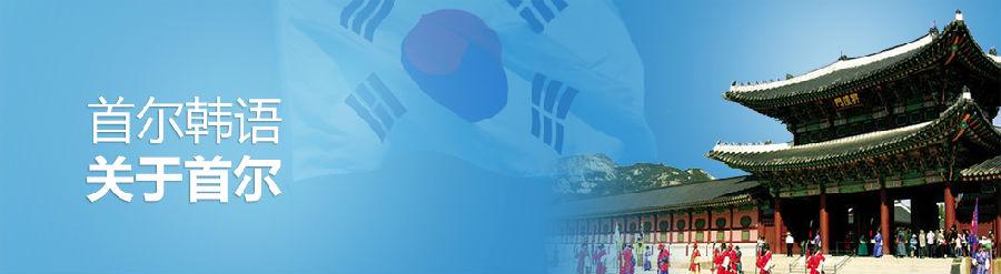 苏州首尔韩语培训中心
